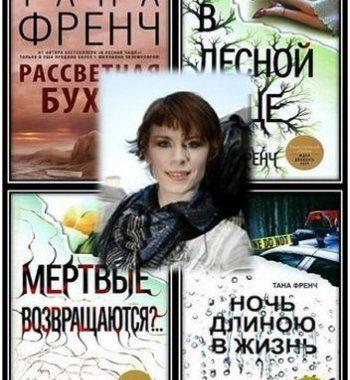 Тана Френч - Собрание сочинений [5 книг] (2010-2018) FB2