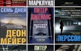 Серия книг - Шедевры детектива № 1 [63 книги] (2013-2018) FB2
