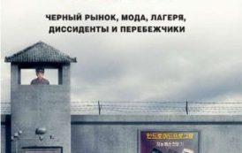 Джеймс Пирсон, Дэниел Тюдор - Северная Корея изнутри. Черный рынок, мода, лагеря, диссиденты и перебежчики (2018) FB2