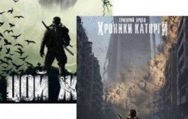 Григорий Ярцев - Цикл «Хроники Каторги» [2 книги] (2017) FB2