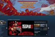 В Steam стартовала распродажа в честь лунного Нового года