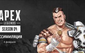 В начале февраля в Apex Legends стартует четвёртый сезон с новым героем и оружием
