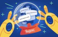 При помощи ИИ «Яндекс» научился предсказывать следующие запросы пользователей
