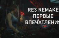 Римейк Resident Evil 3: первые впечатления ньюфага