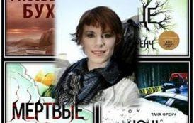 Тана Френч - Собрание сочинений 5 книг (2010-2018) FB2