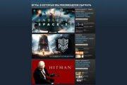 Во что сыграть — новая функция рекомендаций Steam