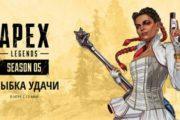12 мая начнётся 5-й сезон Apex Legends «Улыбка удачи»
