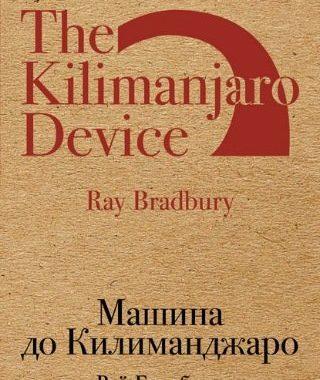 Рэй Брэдбери - Машина до Килиманджаро сборник (2019) FB2