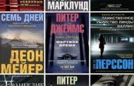 Серия книг - Шедевры детектива № 1 63 книги (2013-2018) FB2