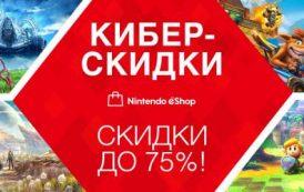 Сегодня в Nintendo eShop начнётся крупная распродажа эксклюзивов Switch и мультиплатформенных игр