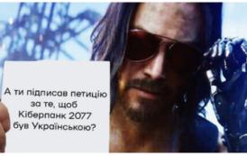 Невтішні підсумки збору підписів за українську локалізацію Cyberpunk 2077