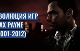 Эволюция игр серии Max Payne (видео)