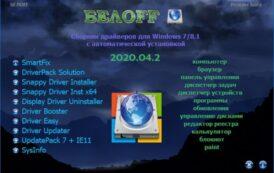 BELOFF dp 2020.04.2 ISO  РС / Русский