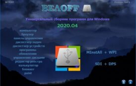 BELOFF 2020.04 minstall vs wpi PC / Русский  | ISO