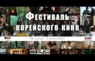 В России стартует Фестиваль корейского кино